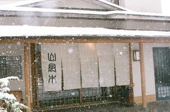 山風木玄関.jpg
